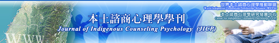 台灣心理諮商季刊 Taiwan Counseling Quarterly